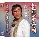 哀愁子守唄/CDシングル(12cm)/CRCN-8162