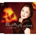 抱いてあげる/CDシングル(12cm)/CRCN-8163