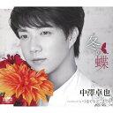 冬の蝶/CDシングル(12cm)/CRCN-8168