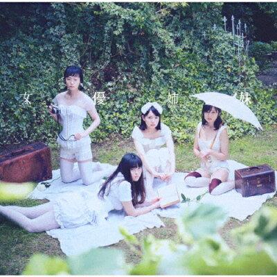 女優姉妹/CD/CRCP-40564