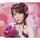 ひとり象潟/CDシングル(12cm)/CRCN-8197