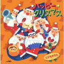 ハッピークリスマス こどものうた/CD/CRCD-2495
