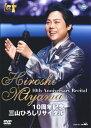 10周年記念 三山ひろしリサイタル/DVD/CRBN-69