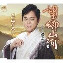 望郷山河(タイプA)/CDシングル(12cm)/CRCN-8213