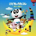 こどものうたコレ~歌って、遊ぼう~/CD/CRCD-2497