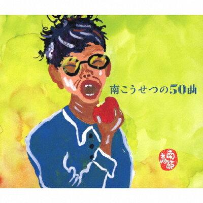 南こうせつの50曲/CD/CRCP-20557