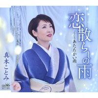 恋散らしの雨/CDシングル(12cm)/CRCN-8221