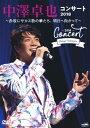 中澤卓也コンサート2018 ~赤坂にサカス歌の華たち、明日に向むかって~/DVD/CRBN-73