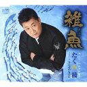 雑魚/CDシングル(12cm)/CRCN-8240