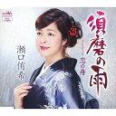 須磨の雨/CDシングル(12cm)/CRCN-8247