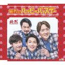 純烈のハッピーバースデー【タイプA】/CDシングル(12cm)/CRCN-8249