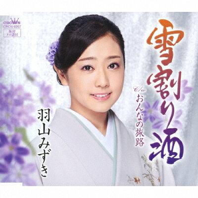 雪割り酒/CDシングル(12cm)/CRCN-8267