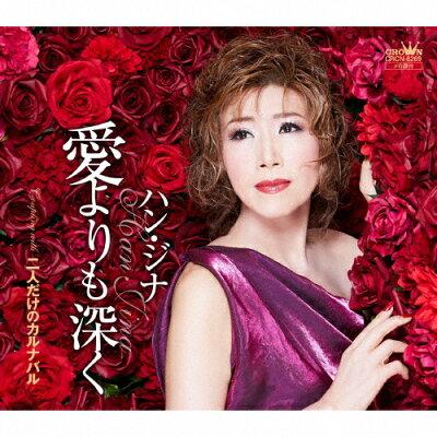 愛よりも深く/CDシングル(12cm)/CRCN-8269