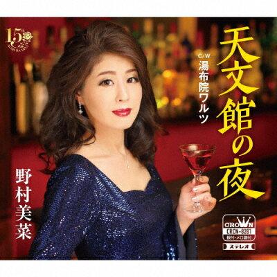 天文館の夜/CDシングル(12cm)/CRCN-8281