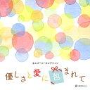 オルゴール・セレクション 優しさと愛に包まれて/CD/CRCI-20878