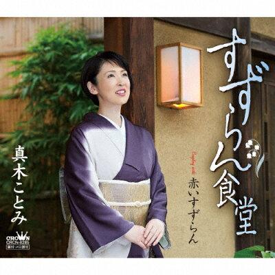 すずらん食堂/CDシングル(12cm)/CRCN-8285
