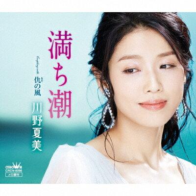 満ち潮/CDシングル(12cm)/CRCN-8286