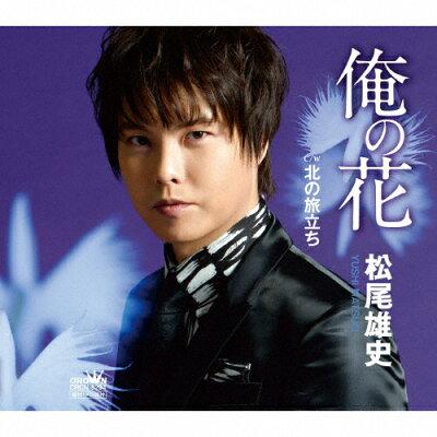 俺の花/CDシングル(12cm)/CRCN-8294