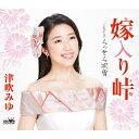 嫁入り峠/CDシングル(12cm)/CRCN-8308