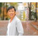 望郷の道/CDシングル(12cm)/CRCN-8309