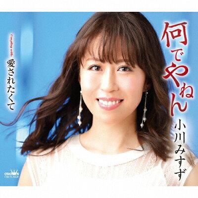 何でやねん/CDシングル(12cm)/CRCN-8320