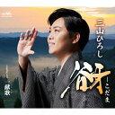 谺-こだま/CDシングル(12cm)/CRCN-8379