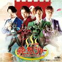 スーパー戦闘 純烈ジャー/CD/CRCN-20477