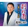 別れ雨/CDシングル(12cm)/CRCN-2908