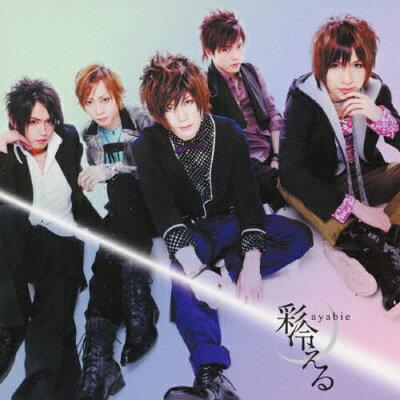 会いたくて/CDシングル(12cm)/TKCA-73428