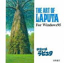 Win95/98 CDソフト ジアートオブ天空の城ラピュタ