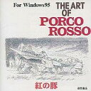 Win95/98ソフト THE ART OF PORCO ROSSO (紅の豚)