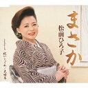 まさか/CDシングル(12cm)/TKCA-90371