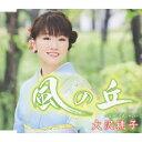 風の丘/CDシングル(12cm)/TKCA-90372