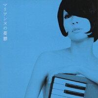 マリアンヌの憂鬱/CD/TKCA-73507