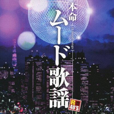 R40本命ムード歌謡/CD/TKCA-73531