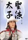 聖徳太子/DVD/TKBU-5113