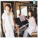 うた~by 60 sixty 歌謡曲編/CD/TKCA-73589
