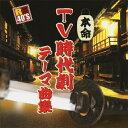 R40'S本命TV時代劇テーマ曲集/CD/TKCA-73610