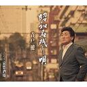 昭和名残り唄/CDシングル(12cm)/TKCA-90463