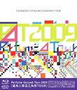 Perfume Second Tour 2009『直角二等辺三角形TOUR』/Blu-ray Disc/TKXA-1013