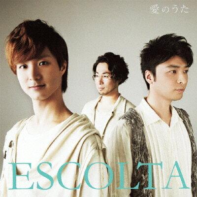 愛のうた(初回限定盤)/CD/TKCA-73804