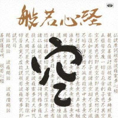 般若心経/CD/TKCA-73818