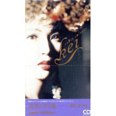 CD 8cm哀色の印象アヴェルフー /Kei