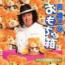 吉幾三のおもちゃ箱~スペシャルエディション~/CD/TKCA-73851