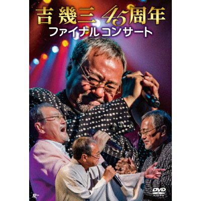 吉幾三45周年ファイナルコンサート/DVD/TKBA-1256