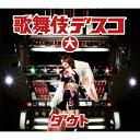 歌舞伎デスコ(初回限定盤(大))/CD/TKCA-73861