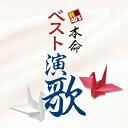 R40's本命 ベスト演歌/CD/TKCA-73944