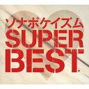 ソナポケイズム SUPER BEST(生産限定盤)/CD/TKCA-73980