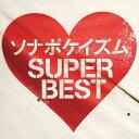 ソナポケイズム SUPER BEST/CD/TKCA-73985