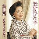 松前ひろ子全曲集~北のおんな物語~/CD/TKCA-73977